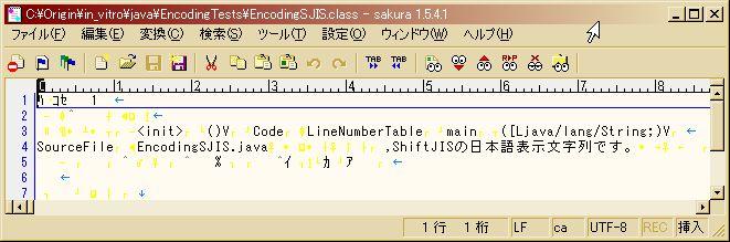 画像/Java/java_charactercode_1_sjis.jpg